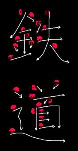 Stroke Order for 鉄道
