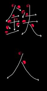 Stroke Order for 鉄人