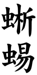 Japanese Word for Lizard