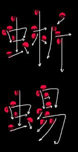 Kanji Stroke Order for 蜥蜴