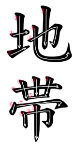 Stroke Order for 地帯