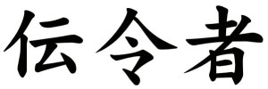 Japanese Word for Herald
