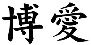 Japanese Word for Philanthropy