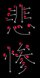 Stroke Order for 悲惨
