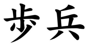 Japanese Word for Infantry