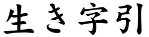 Japanese Word for Walking Dictionary