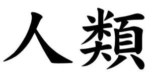 Japanese Word for Mankind