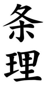 Japanese Word for Logic