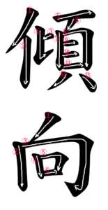 Stroke order for 傾向