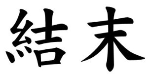 Japanese Word for Conclusion