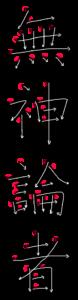 Stroke Order for 無神論者