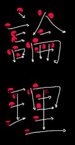 Stroke Order for 論理