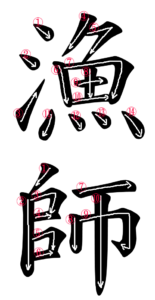 Stroke Order for 漁師