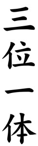 Japanese Word for Trinity