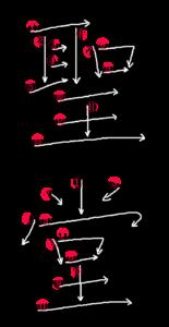 Stroke Order for 聖堂