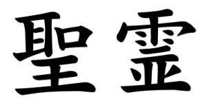 Japanese Word for Holy Spirit