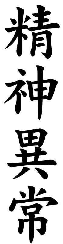 Japanese Word Images For The Word Insanity Japanese Word