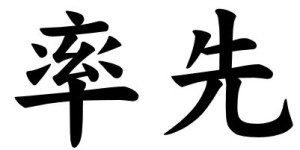 Japanese Word for Initiative
