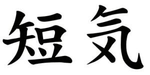 Japanese Word for Short Temper