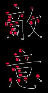 Stroke Order for 敵意