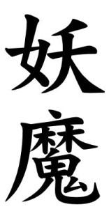 Japanese Word for Goblin