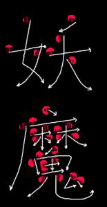 Stroke Order for 妖魔