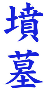 Japanese Word for Tomb