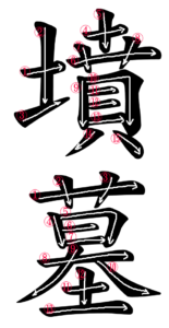 Stroke Order for 墳墓