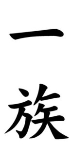 Japanese Word for Clan