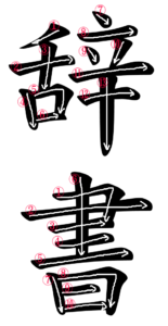Stroke Order for 辞書