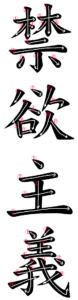 Stroke Order for 禁欲主義