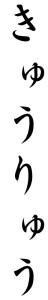 Japanese Word for Torrent