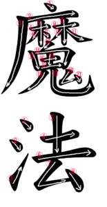 Stroke Order for 魔法