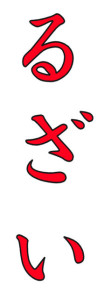 Japanese Word for Exile