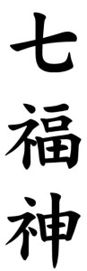 Japanese 7 Fortune Gods