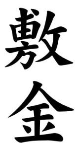 Japanese Word for Deposit