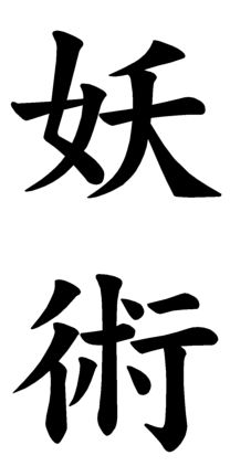 """Japanese Word Images for the Word """"Witchcraft"""""""