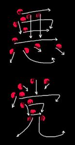 Stroke Order for 悪党