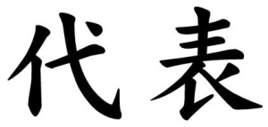 Japanese Word for Representative