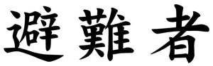 Japanese Word for Refugee