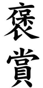 Japanese Word for Reward