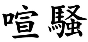 Japanese Word for Uproar