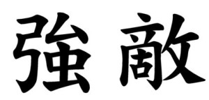 Japanese Word for Powerful Enemy