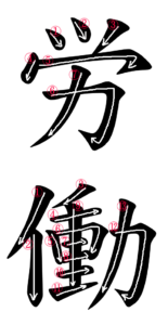 Stroke Order for 労働