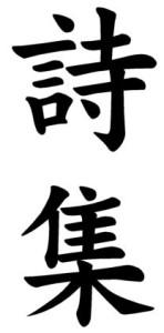 Japanese Word for Anthology