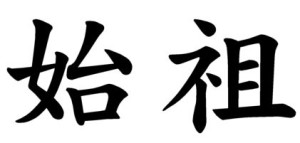 Japanese Word for Founder