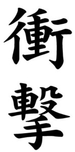 Japanese Word for Impact