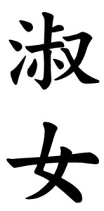 Japanese Word for Lady