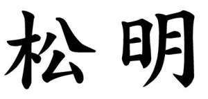 Japanese Word for Torch
