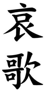 Japanese Word for Elegy